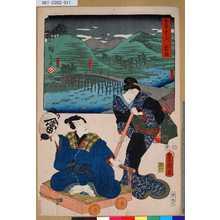 Utagawa Kunisada: 「雙筆五十三次 箱根」 「ゆもと道」「二子山」「三枚ばし」「東海道」 - Tokyo Metro Library