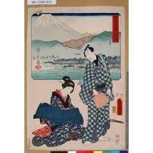 Utagawa Kunisada: 「雙筆五十三次 沼津」 「沼津駅」「足柄山」 - Tokyo Metro Library