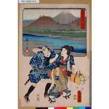 歌川国貞: 「雙筆五十三次 蒲原」 「不二川舟渡」 - 東京都立図書館