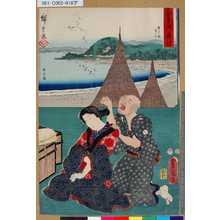 Utagawa Kunisada: 「雙筆五十三次 興津」 「清見か関 清見寺」「田子浦」 - Tokyo Metro Library