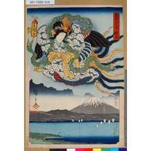Utagawa Kunisada: 「雙筆五十三次 江尻」 「三保の松 羽衣の松」 - Tokyo Metro Library