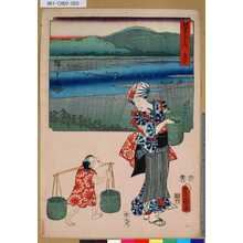 Utagawa Kunisada: 「雙筆五十三次 府中」 「あへ川歩行渡し」 - Tokyo Metro Library