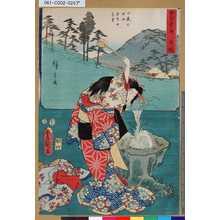 Utagawa Kunisada: 「雙筆五十三次 日坂」 「小夜の中山 無間山遠望」 - Tokyo Metro Library