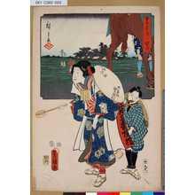 Utagawa Kunisada: 「雙筆五十三次 袋井」 - Tokyo Metro Library