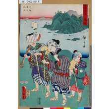 Utagawa Kunisada: 「雙筆五十三次 舞坂」 「今切海上風景」 - Tokyo Metro Library