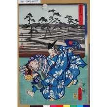 歌川国貞: 「雙筆五十三次 赤坂」 - 東京都立図書館