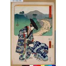Utagawa Kunisada: 「雙筆五十三次 藤川」 - Tokyo Metro Library