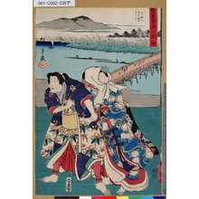 Utagawa Kunisada: 「雙筆五十三次 岡崎」 「矢矧川 やはきのはし」 - Tokyo Metro Library