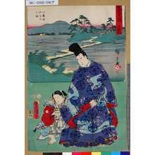 歌川国貞: 「雙筆五十三次 池鯉鮒」 「八ッ橋村 杜若の古蹟」 - 東京都立図書館