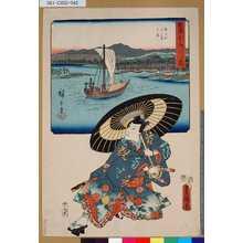 Utagawa Kunisada: 「雙筆五十三次 宮」 「熱田駅寐覚里遠景」 - Tokyo Metro Library