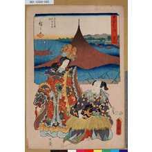 Utagawa Kunisada: 「雙筆五十三次 桑名」 「桑名の海 冬暮白魚綱」 - Tokyo Metro Library