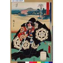Utagawa Kunisada: 「雙筆五十三次 石薬師」 「高富士遠景」 - Tokyo Metro Library