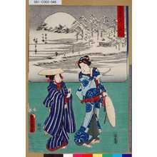 Utagawa Kunisada: 「雙筆五十三次 庄野」 「熊野ノ社 白鳥塚」 - Tokyo Metro Library