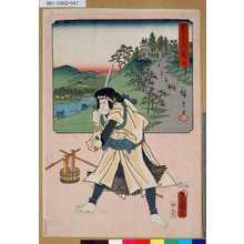 Utagawa Kunisada: 「雙筆五十三次 亀山」 - Tokyo Metro Library