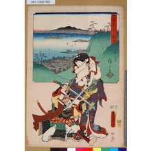 Utagawa Kunisada: 「雙筆五十三次 水口」 「岩振山眺望」 - Tokyo Metro Library
