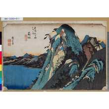 Utagawa Hiroshige: 「東海道五拾三次之内」「箱根」「湖水圖」 - Tokyo Metro Library