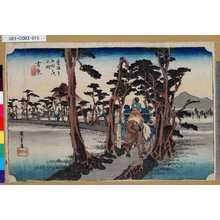 Utagawa Hiroshige: 「東海道五十三次之内」「吉原」「左冨士」 - Tokyo Metro Library