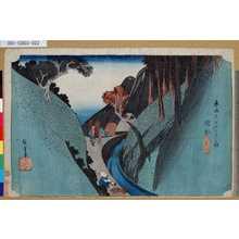 Utagawa Hiroshige: 「東海道五拾三次之内」「岡部」「宇津之山」 - Tokyo Metro Library