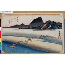 Utagawa Hiroshige: 「東海道五拾三次之内」「金谷」「大井川遠岸」 - Tokyo Metro Library