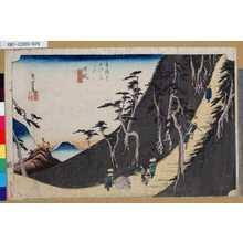 Utagawa Hiroshige: 「東海道五拾三次之内」「日坂」「佐夜ノ中山」 - Tokyo Metro Library