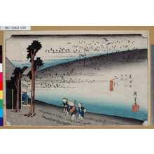 歌川広重: 「東海道五拾三次之内」「二川」「猿ヶ馬場」 - 東京都立図書館