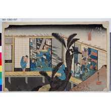 歌川広重: 「東海道五拾三次之内」「赤坂」「旅舎招婦ノ圖」 - 東京都立図書館