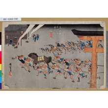 歌川広重: 「東海道五拾三次之内」「宮」「熱田神事」 - 東京都立図書館
