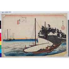 Utagawa Hiroshige: 「東海道五拾三次之内」「桑名」「七里渡口」 - Tokyo Metro Library