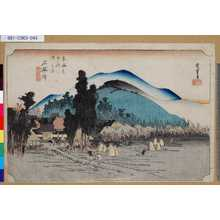 Utagawa Hiroshige: 「東海道五拾三次之内」「石薬師」「石藥師寺」 - Tokyo Metro Library
