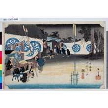 Utagawa Hiroshige: 「東海道五十三次之内」「関」「本陣早立」 - Tokyo Metro Library
