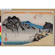 Utagawa Hiroshige: 「東海道五拾三次之内」「阪之下」「筆捨嶺」 - Tokyo Metro Library