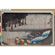 Utagawa Hiroshige: 「東海道五拾三次之内」「土山」「春之雨」 - Tokyo Metro Library