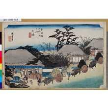 Utagawa Hiroshige: 「東海道五拾三次之内」「大津」「走井茶店」 - Tokyo Metro Library