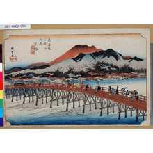 Utagawa Hiroshige: 「東海道五拾三次大尾」「京師」「三條大橋」 - Tokyo Metro Library