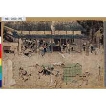 歌川広重: 「東海道[五拾三次之内]」「[草津]」「[名物立場]」 - 東京都立図書館