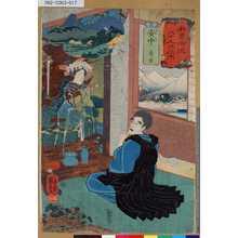 Utagawa Kuniyoshi: 「木曾街道六十九次之内」「十六」「安中 清玄」 - Tokyo Metro Library