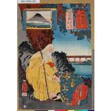 歌川国芳: 「木曾街道六十九次之内」「廿」「沓掛 黄石公 張良」 - 東京都立図書館