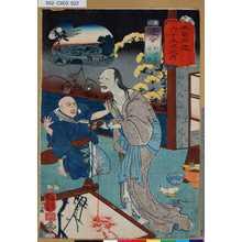 Utagawa Kuniyoshi: 「木曾街道六十九次之内」「廿一」「追分 おいは 宅悦」 - Tokyo Metro Library