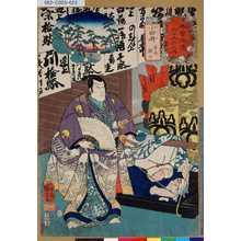 Utagawa Kuniyoshi: 「木曾街道六十九次之内」「廿二」「小田井 寺西閑心」 - Tokyo Metro Library