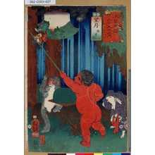Utagawa Kuniyoshi: 「木曾街道六十九次之内」「廿六」「望月 怪童丸」 - Tokyo Metro Library