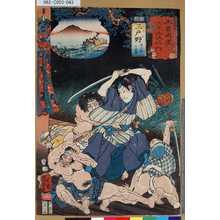 Utagawa Kuniyoshi: 「木曾街道六十九次之内」「四十一」「三戸野 美止野 小太郎」 - Tokyo Metro Library