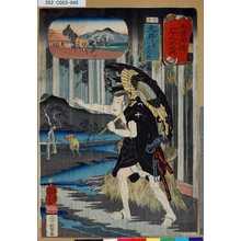 Utagawa Kuniyoshi: 「木曾街道六十九次之内」「四十七」「大井 斧定九郎」 - Tokyo Metro Library