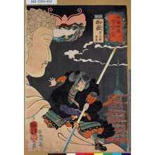 Utagawa Kuniyoshi: 「木曾街道六十九次之内」「御嶽」「惡七兵衛景清」 「五十」 - Tokyo Metro Library