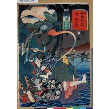 Utagawa Kuniyoshi: 「木曾街道六十九次之内」「鵜沼」「与右エ門」「女房累」 「五十三」 - Tokyo Metro Library