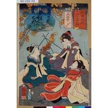 Utagawa Kuniyoshi: 「木曾街道六十九次之内」「美江寺」「紅葉狩」 「五十六」 - Tokyo Metro Library