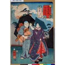 Utagawa Kuniyoshi: 「木曾街道六十九次之内」「柏原」「笠屋三勝」 「六十一」 - Tokyo Metro Library