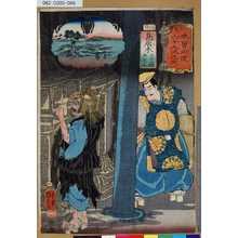 歌川国芳: 「木曾街道六十九次之内」「鳥居本」「平忠盛」「油坊主」 「六十四」 - 東京都立図書館