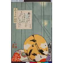 小林清親: 「花もよふ 承應万治頃」 - 東京都立図書館