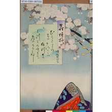 Kobayashi Kiyochika: 「花模様 文化ノ頃」 - Tokyo Metro Library