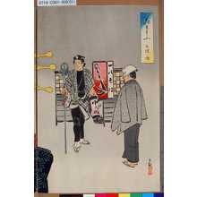 小林清親: 「花もよふ 天保ノ頃」 - 東京都立図書館